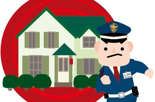 緊急時に備えるにはホームセキュリティ